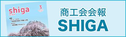 商工会会報「SHIGA」
