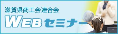 滋賀県商工会連合会「WEBセミナー」