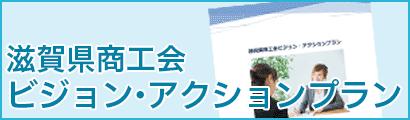 滋賀県商工会ビジョン・アクションプラン