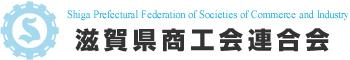 滋賀県商工会連合会
