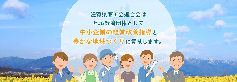 滋賀県商工会連合会は地域経済団体として中小企業の経営改善指導と豊かな地域づくりに貢献します。